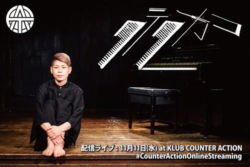 【ライブ】2020年11月11日(水) タテタカコ