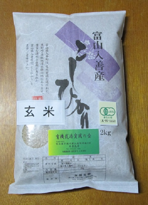 H.29産新米 富山県産有機栽培米こしひかり 玄米2kg