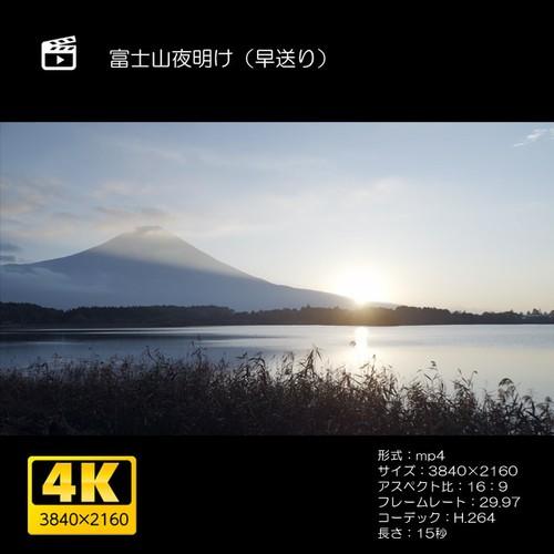 富士山夜明け(早送り)
