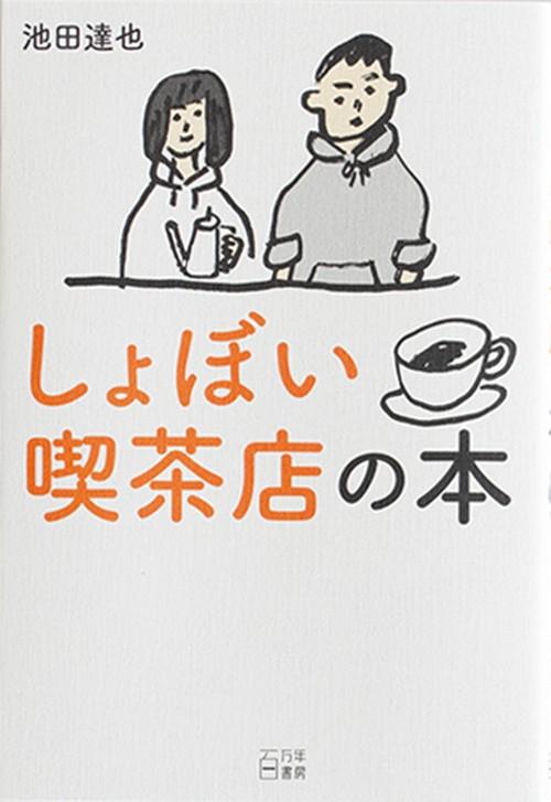 しょぼい喫茶店の本/池田達也