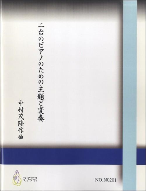 N0201 二台のピアノのための主題と変奏(ピアノ/中村茂隆/楽譜)