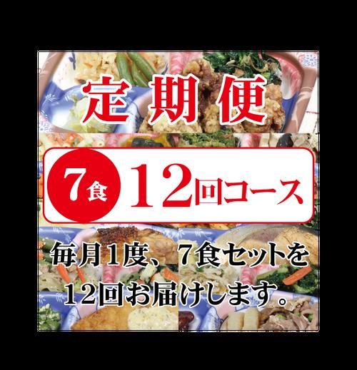 楽チン弁当定期便7食セット(12回コース)