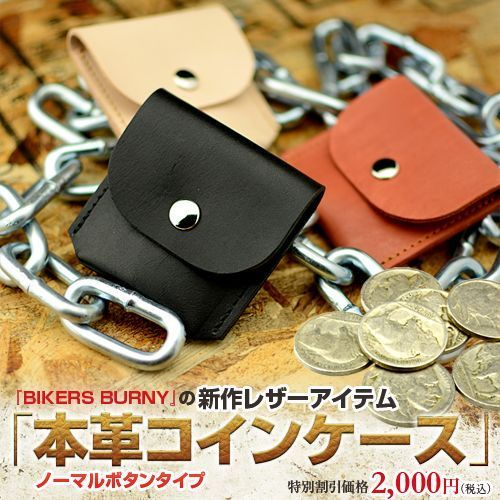 BURNY本革コインケース【ノーマルタイプ】 レザー 小銭入れ メンズ 財布 サイフ ウォレット バイカー