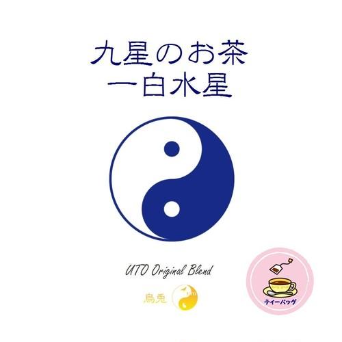 九星のお茶 一白水星(ティーバッグタイプ)