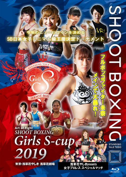 SHOOT BOXING Girls S-cup 2019【Blu-ray】