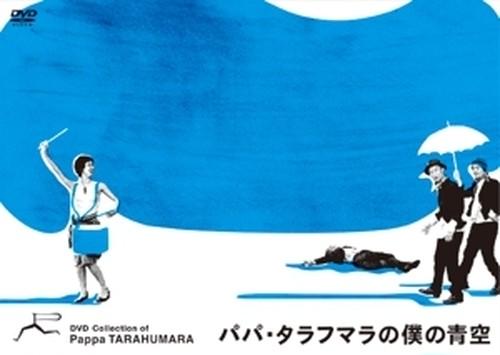 【DVD】パパ・タラフマラの僕の青空