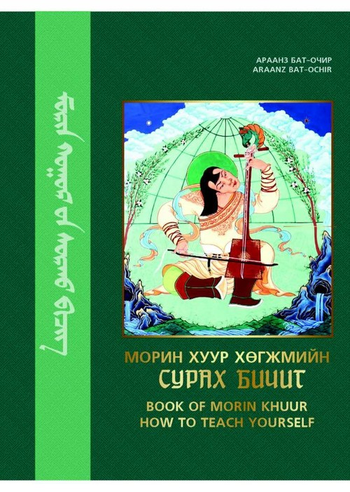 「BOOK OF MORIN KHUUR HOW TO TEACH YOURSELF」馬頭琴テキスト
