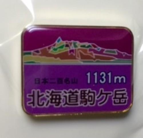 北海道駒ヶ岳 バッジ