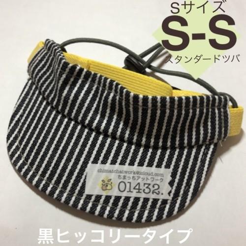 犬用サンバイザー(S−S)Sサイズ/スタンダードツバ *黒ヒッコリー/一般的な形⭐︎紫外線対策・お目目の保護に⭐︎
