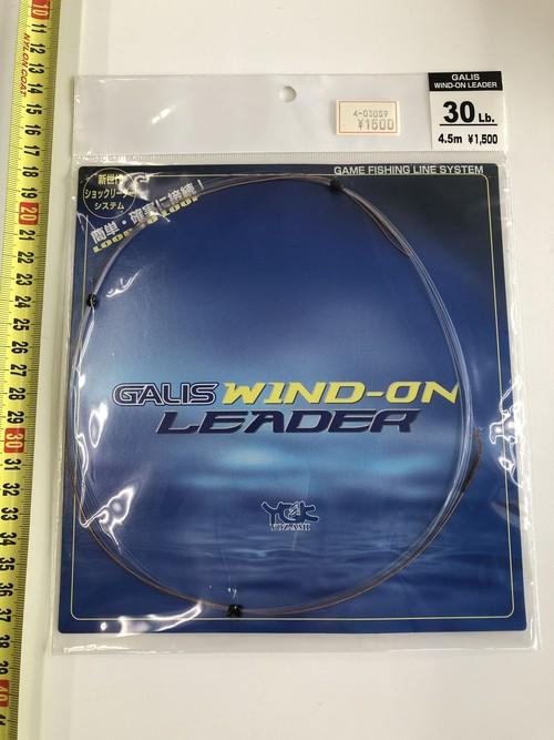 YOZ-AMI GALIS WIND-ON LEADER 30lb 4.5m 4-03059