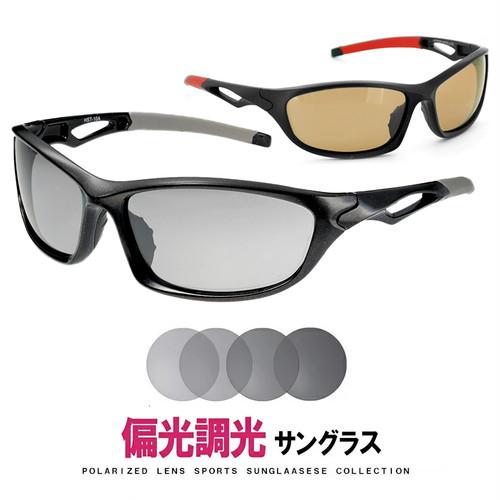 偏光調光サングラス [ 偏光サングラス + 調光サングラス ] AST-10 スポーツサングラス UVカット メンズ レディース 自転車 釣り 野球 登山にもオススメ