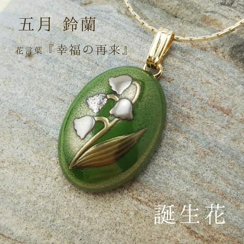 誕生花 蒔絵ネックレス『 五月 鈴蘭 』