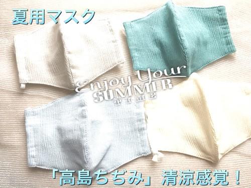 立体布マスク 伝統繊維 高島ちぢみ(カーキ色)M.Lサイズ
