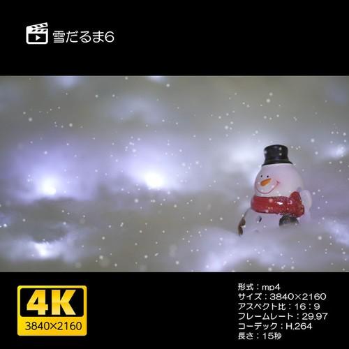 雪だるま6