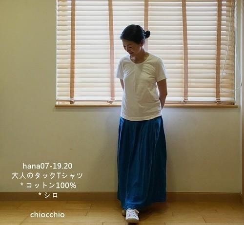 hana07-19.20(シロ)一枚で着たい!大人のTシャツ*コットン100%