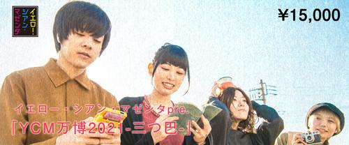 「YCM万博2021-三つ巴-」¥15,000