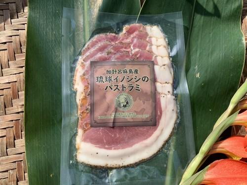 パストラミ 加計呂麻島産リュウキュウイノシシ肉使用