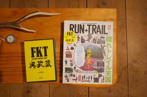 RUN+TRAIL Vol.26 (奥武蔵特集)