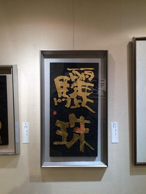"K2 刻字作品 ""驪珠"" by KOUSYU original"