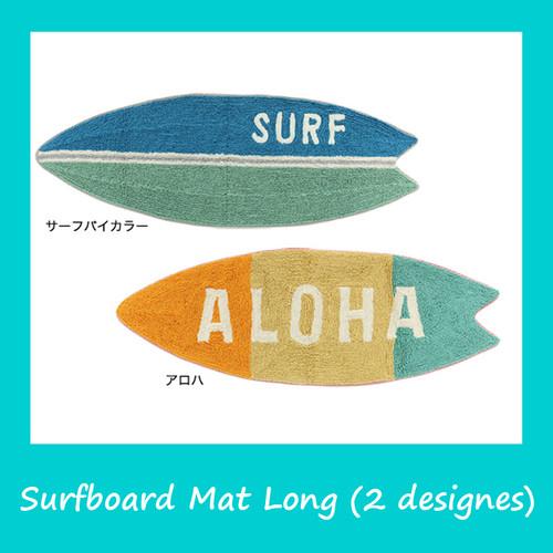 【再入荷】サーフボード ロング マット (2デザイン)