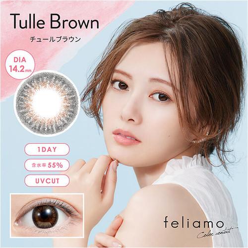 フェリアモ ワンデー(feliamo 1day)《Tulle Brown》チュールブラウン[10枚入り]