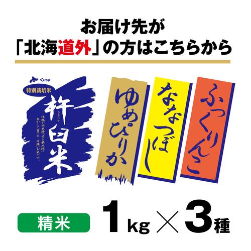 特別栽培米 きなうすギフトセット ゆめぴりか/ふっくりんこ/ななつぼし 1kg×3(精米)