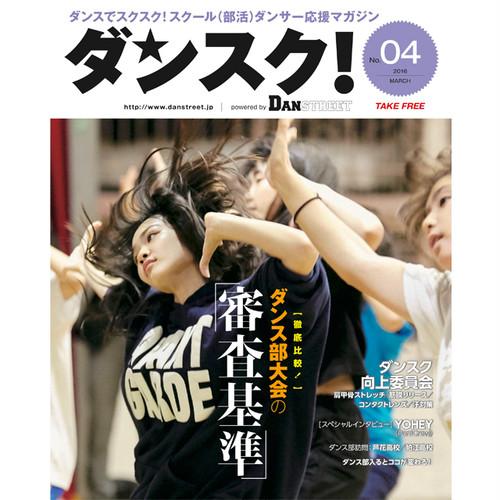 『ダンスク!』第4号 2016年3月刊行