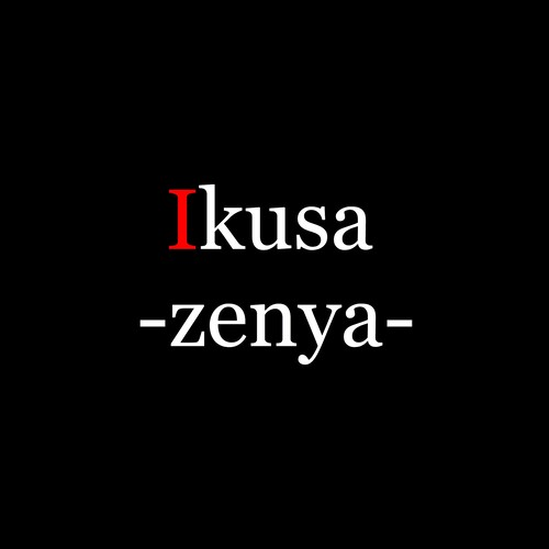 "04.Ikusa -zenya- - 1st EP ""Sugar Addiction"""