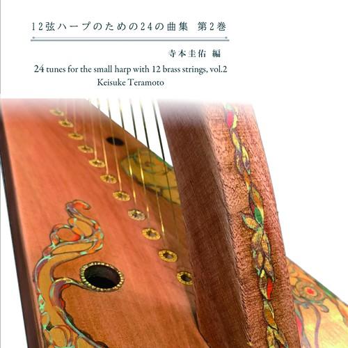 PDF版『12弦ハープのための24の曲集』第2巻 寺本圭佑編著