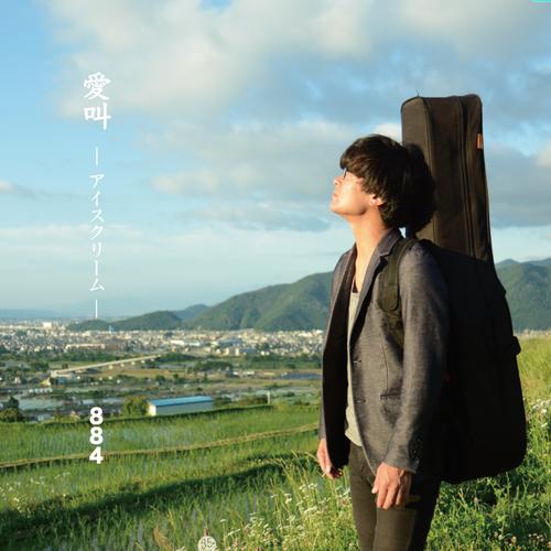 1st full album「愛叫 -アイスクリーム-」