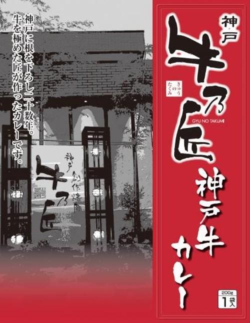 【送料込み】牛乃匠 神戸牛カレー(レトルトパック)×10個