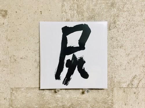 尻尾 / 仲川慎之介 (時速36km)