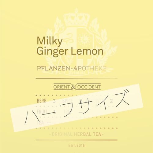 Milky Ginger Lemon  [ハーフサイズ]