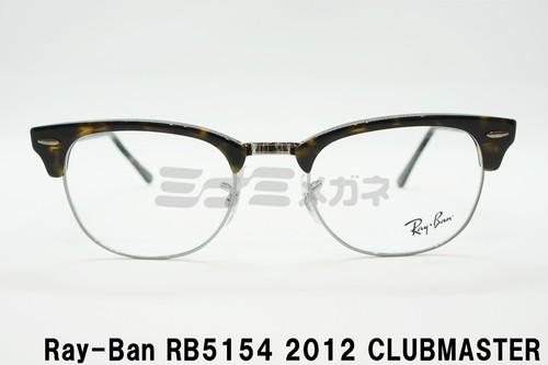 【正規取扱店】Ray-Ban(レイバン) RB5154 2012 51サイズ CLUBMASTER クラブマスター ブロー ブロウ
