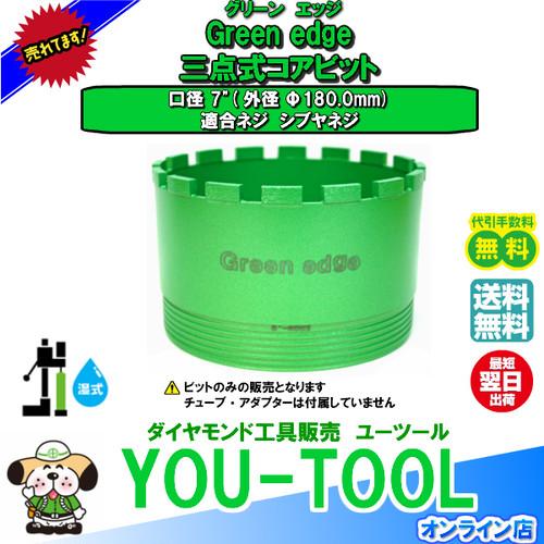 7インチ 三点式 ダイヤモンドコアビット  Green edge シブヤネジ(180.0mm)