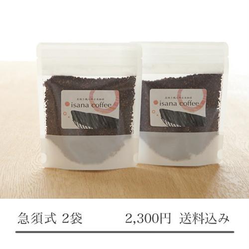 炭焼き職人の玄米珈琲 isana【急須式】120g×2袋 送料込み
