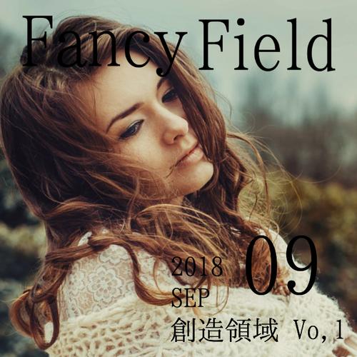 月刊雑誌Fancy Field(創造領域)Vo,1