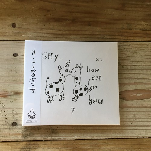 """Hi,how are you? (ハイハワユー?)5th Full Album 『 """"Shy,how are you?""""』"""