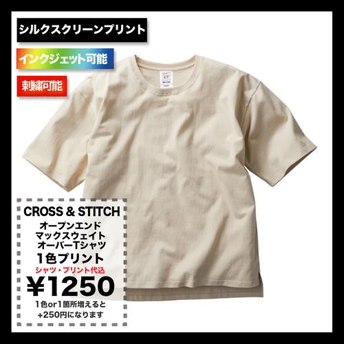 CROSS & STITCH 6.2oz オープンエンド マックスウェイト オーバーTシャツ (品番 OE1401)
