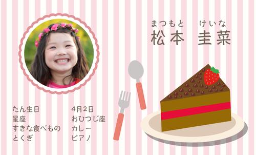 チョコケーキの名刺 100枚
