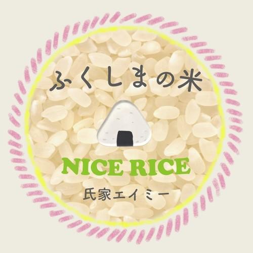 【 CDシングル 】ふくしまの米