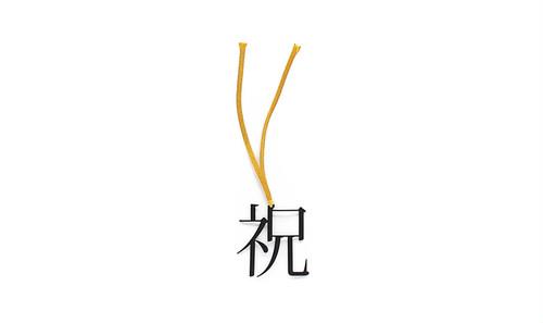 活字ブックマーカー(祝)