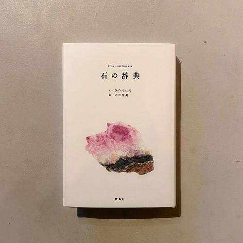 【新刊】石の辞典 | 矢作ちはる著 /  内田有美イラスト