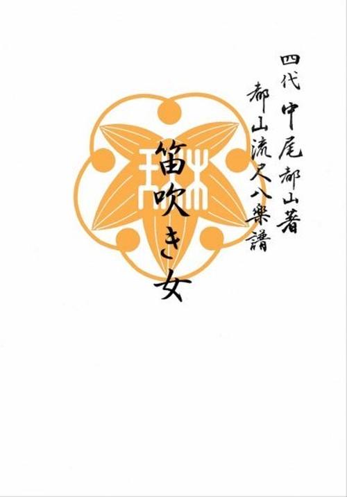 T32i632 笛吹き女(なかしま  やすこ/楽譜)