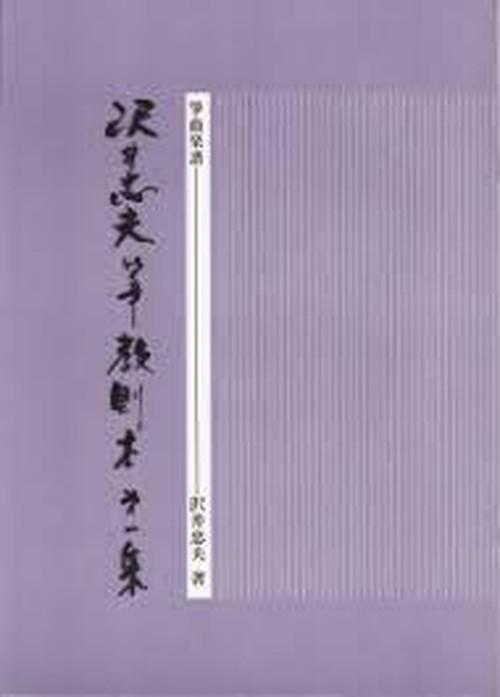 S24i97 教則本(箏2/沢井忠夫/楽譜)