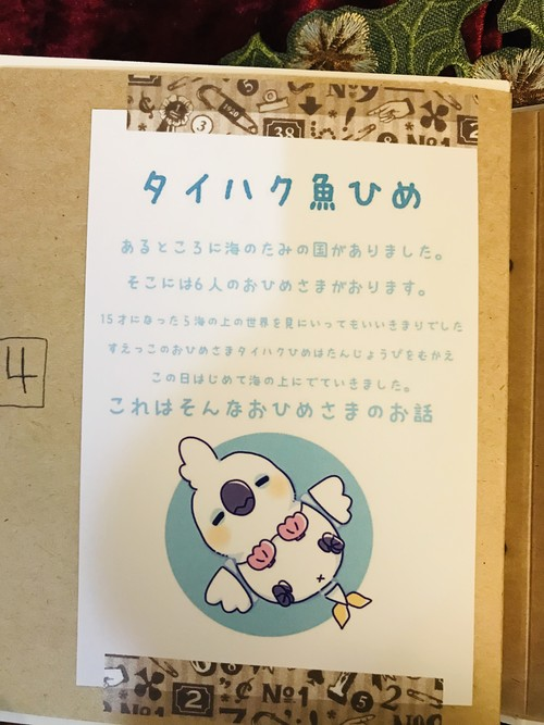 童話ポストカード*人魚姫