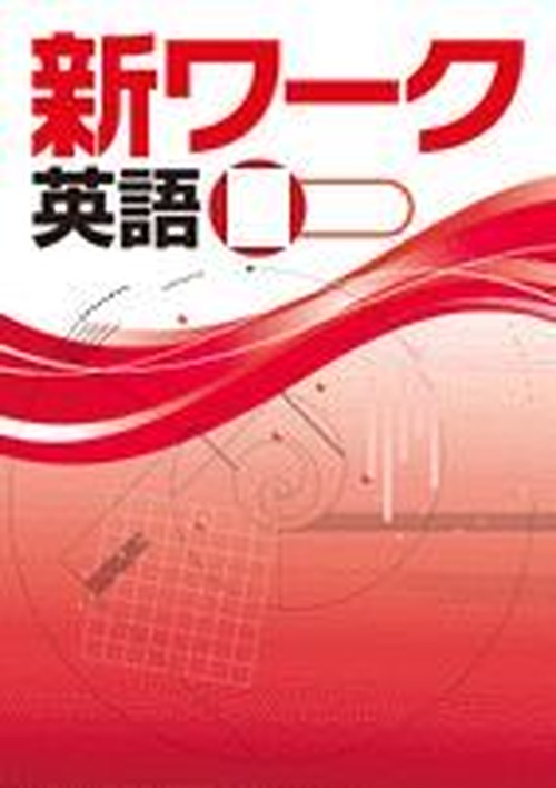 好学出版 新ワーク 英語2 2020年度版 各教科書準拠版(選択ください) 問題集本体と別冊解答つき 新品完全セット ISBN なし