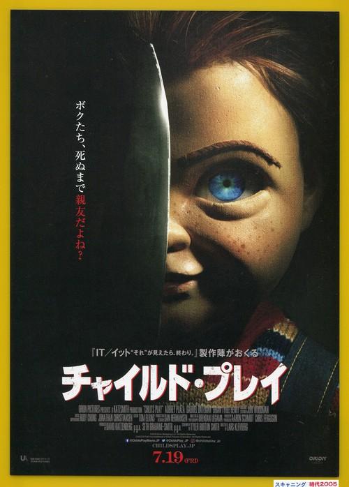 (2)チャイルド・プレイ【2019年リメイク版】