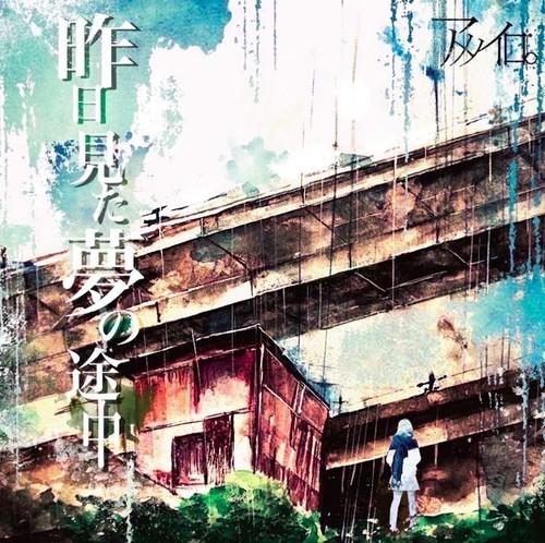 【CD】昨日見た夢の途中