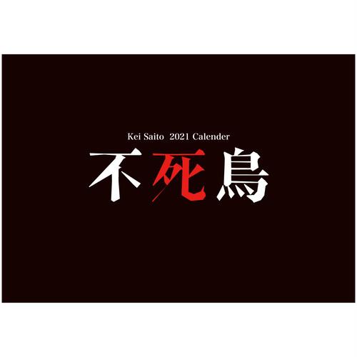 斉藤慶カレンダー2021